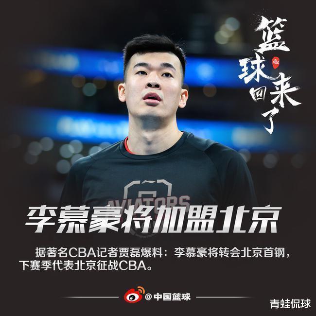 CBA新格局,俞长栋加盟北控,李慕豪加盟北京,广东快点下手了