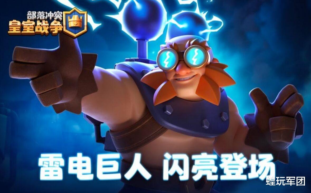 海贼王679_皇室战争雷电巨人紧急加强,胜率太逆天,两套体系赶紧用起来-第3张图片-游戏摸鱼怪