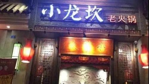 太恶心了!知名火锅店小龙坎出事了,看了之后你还敢吃吗?