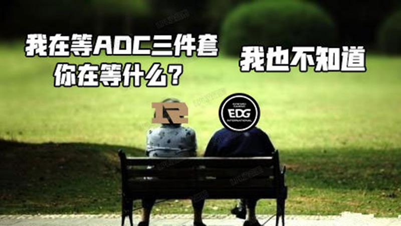 领先6000+龙魂都能输!EDG被RNG连翻2局后,晋级季后赛只剩一种可能 英雄联盟 edg战队 每日推荐  第4张