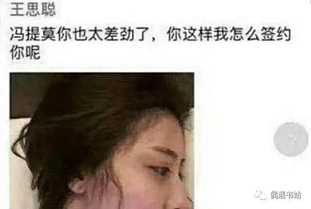 王思聪与冯提莫再爆照片,惊爆众人