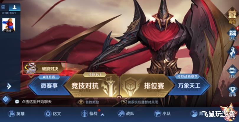 《【煜星娱乐登陆官方】王者荣耀:大更新再次降临,全新玩法上线,法师装备遭到削弱》