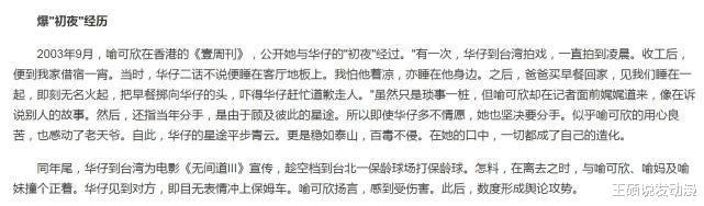 """她是刘德华初恋,分手后要求""""借精""""留念,如今嫁给华仔替身"""