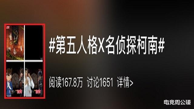"""《【煜星娱乐平台怎么注册】第五人格:新联动海报来袭,线索锁定""""毛利兰"""",空军成联动女皇》"""
