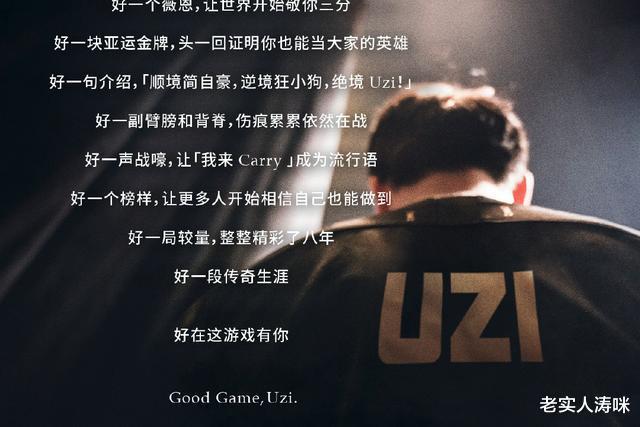 """《【煜星在线娱乐】""""200斤漫天肥羽""""已成历史,UZI再次出镜,体型发生显著变化》"""