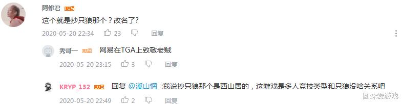 《【煜星代理注册】被玩家扒喷抄了十几个国外游戏的官方回应了,但却不是道歉》