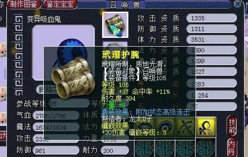 《【煜星账号注册】梦幻西游:4技能蓝书吸血鬼开价3000,谁给卖家这个勇气?》
