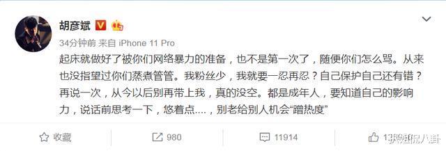胡彦斌第四次发文怒怼郑爽,他惹不起能躲得起,不想再有任何瓜葛
