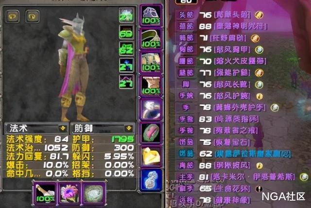 魔兽世界台服账号_魔兽世界怀旧服:关于时下流行的双节能