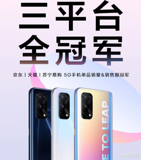 5G手机诞生新爆款,价格仅2499元,首销斩获3个平台双冠军