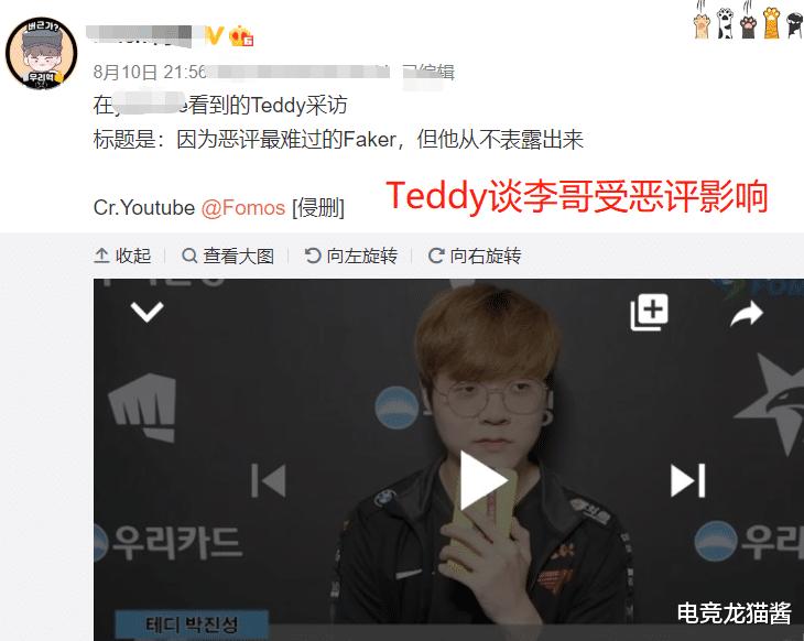 《【煜星娱乐公司】Teddy采访透露,因为恶评最难过的人是Faker,但他从不表露出来》