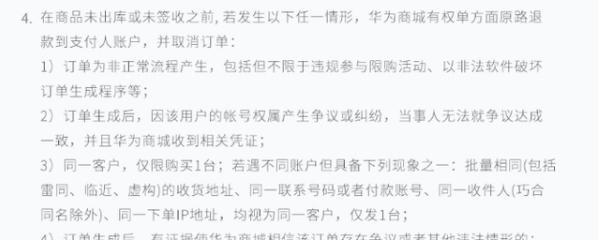 """华为推出新规,堪称""""史上最严"""" 数码百科 第3张"""
