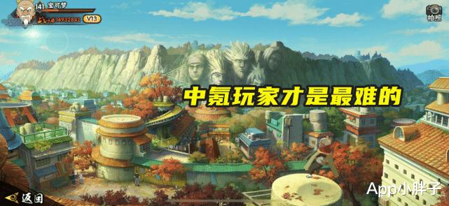 剑网三九天_火影手游:零氪看戏,重氪爽翻,只有微氪和中氪是最难的!