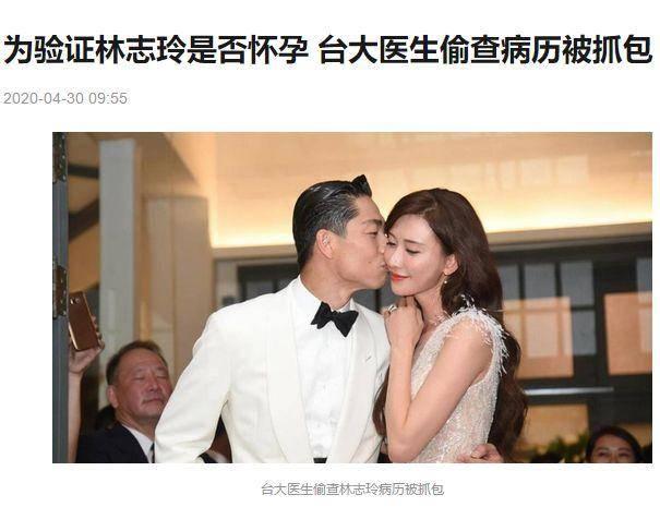 林志玲结婚已半年,频频被传怀孕喜事?多名大夫铤而走险偷看其病历