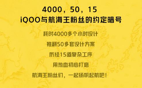 《【煜星代理注册】2020强势热血回归!iQOOZ1航海王限量版即将发售》