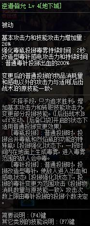 《【煜星平台官网注册】DNF: 逆道·幽链之界,街霸三觉介绍》
