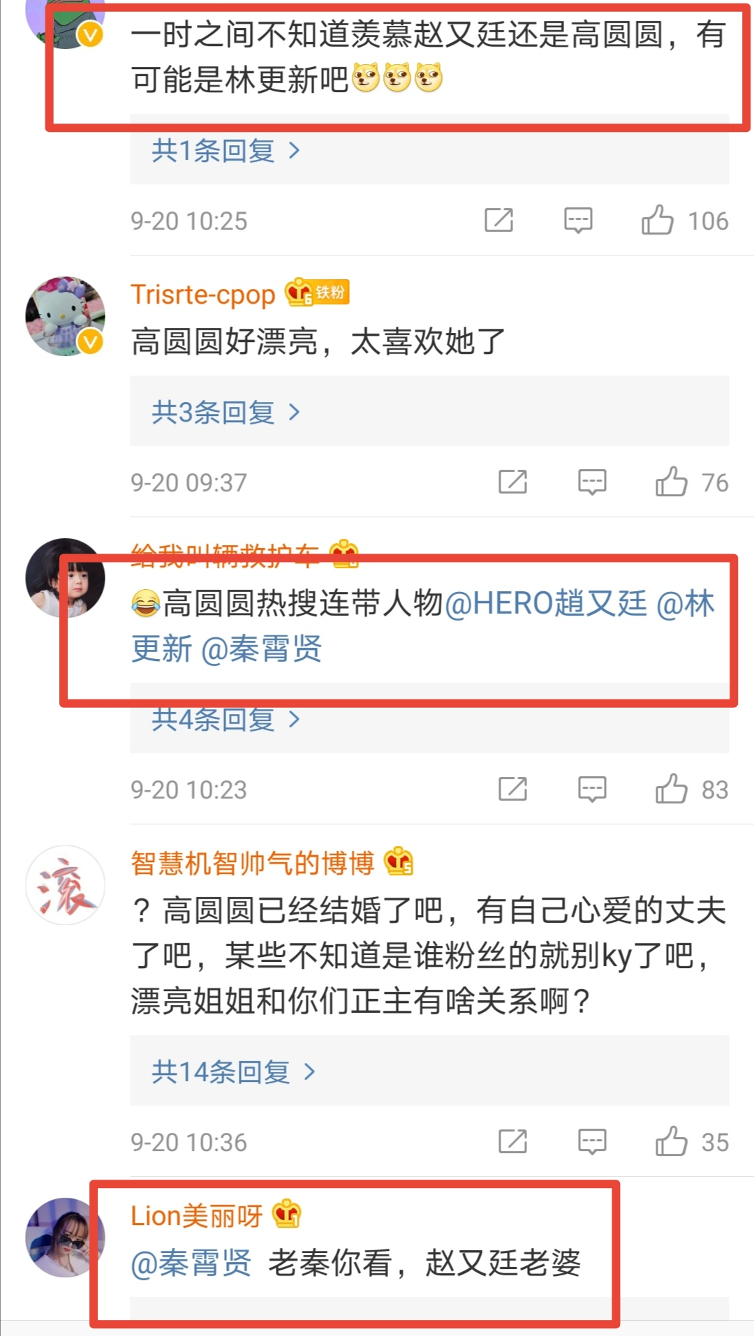 高圆圆生图曝光喜登热搜第一,评论区却被秦霄贤包场,赵又廷的处境太尴尬