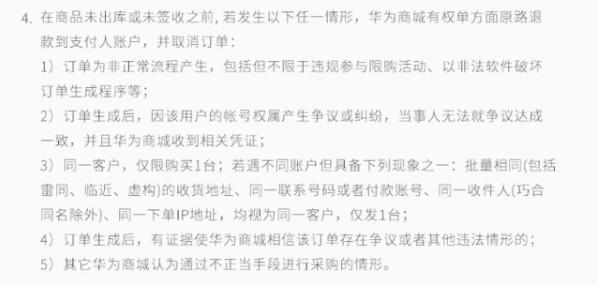 """华为推出新规,堪称""""史上最严"""" 好物资讯 第3张"""