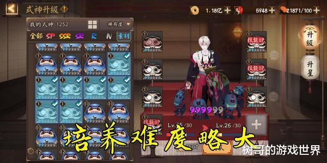 阴阳师:鬼域修罗鬼童丸技能解读以及使用攻略,复杂的输出式神插图(8)