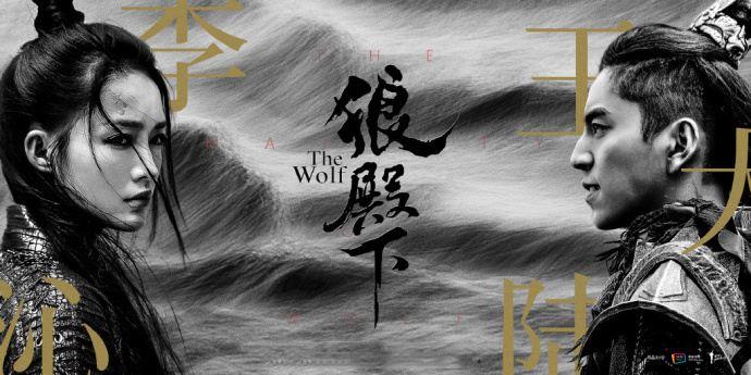 古装剧《狼殿下》重磅来袭,首播第一天即结局!插图