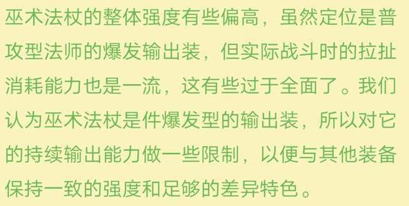 """王者荣耀:浅谈法装改动、新的法术装备,中路要""""变天""""了! 扁鹊 周瑜 王者荣耀法师 端游热点  第6张"""