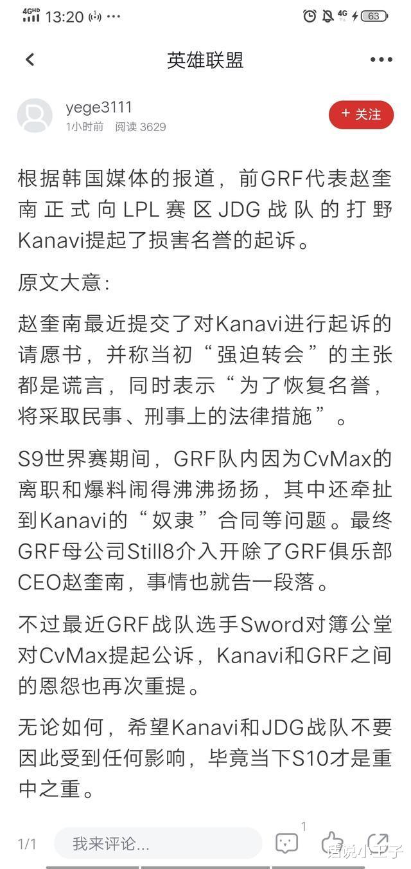 世界上最好的越野车_Kanavi被起诉,JDG又要变成下等马了?网友看到起诉原因后,怒了