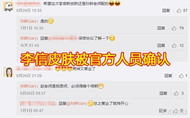 《【煜星娱乐公司】李信新皮肤官方人员确认,全新配音传说级别,世冠皮肤稳了?》