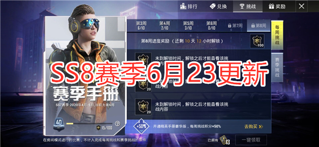 《【合盈国际平台网站】吃鸡:SS8赛季6.23更新,版本或将提前上线,还有3个新玩法》