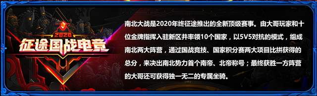 """《【煜星平台怎么注册】《征途》""""年终决战""""新区南北大战,男女指挥阵营对抗》"""