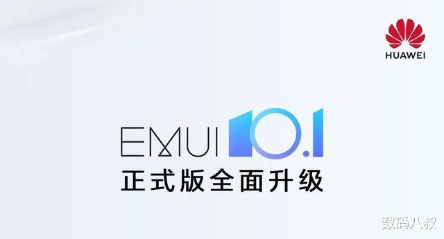 EMUI 10.1最新升级进度出炉,或许你的手机已可以升级你却不知道