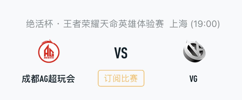 《【煜星平台登录入口】沙龙电竞王者荣耀:绝活杯12月31日前瞻》