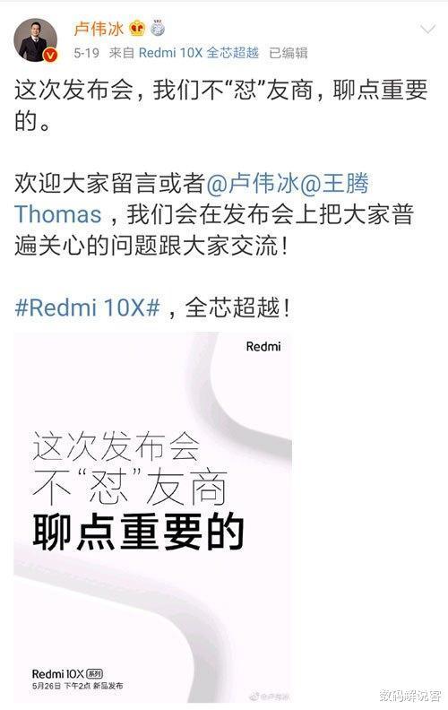 """荣耀X10发布,与红米10X仅隔一周,卢伟冰终于想""""清楚""""了"""