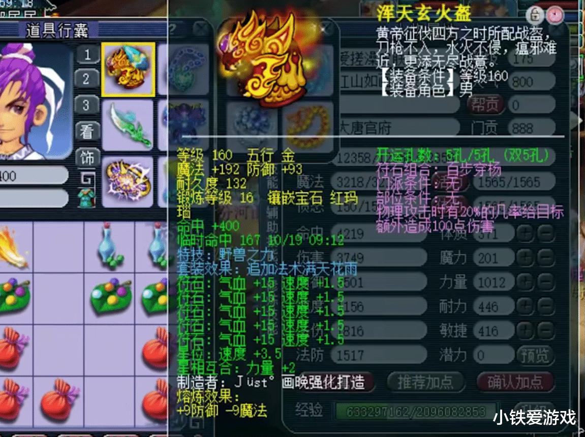 梦幻西游:服战神豪爆增!年内区出现3000万战神队,珍宝阁都惧怕插图(3)