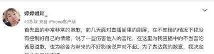 """继汪涵之后,湖南卫视又一主持人翻车,其姐姐还骂粉丝""""你活该"""" 娱乐八卦 内地综艺 湖南卫视 杜海涛 汪涵 单机资讯  第4张"""