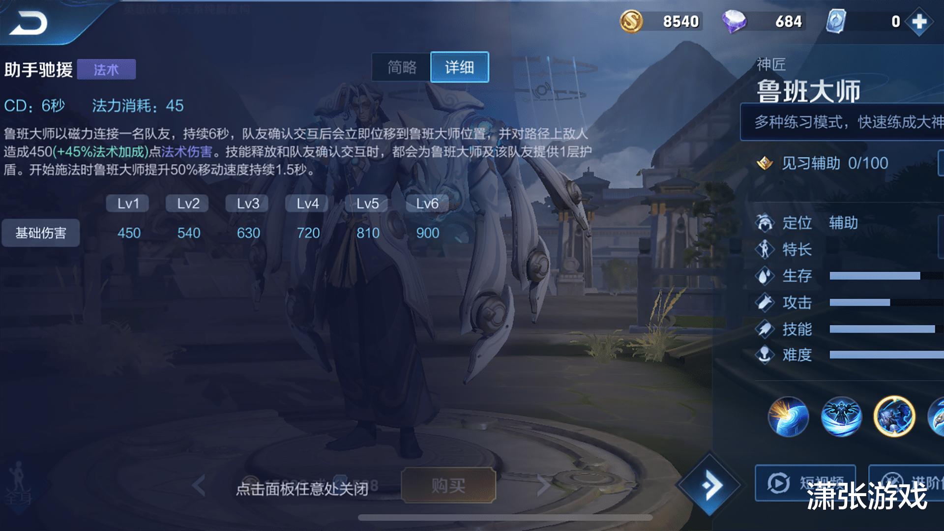 王者荣耀:鲁班大师最新Ban率64.20%的3个原因,附带细节攻略! 鲁班 王者荣耀 单机资讯  第3张
