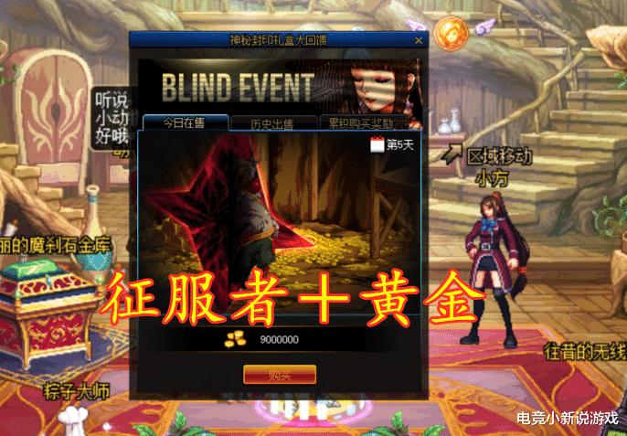 《【煜星登陆注册】DNF:全民红字的情况下,为何有玩家感觉增幅书900w都算贵?》