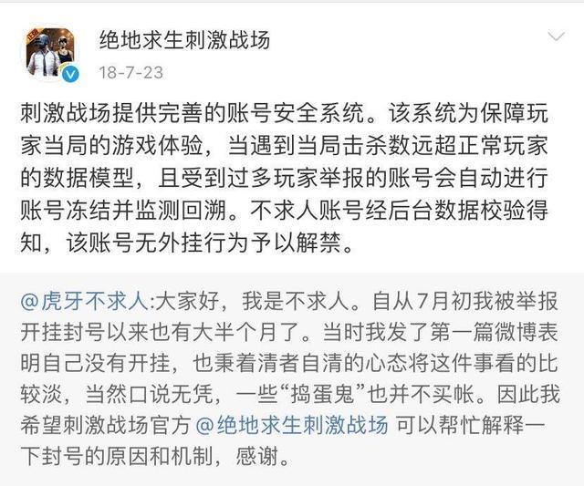 《【合盈国际平台网】五指战神柯南被封十年,官方出面澄清是BUG,这是下一个不求人?》