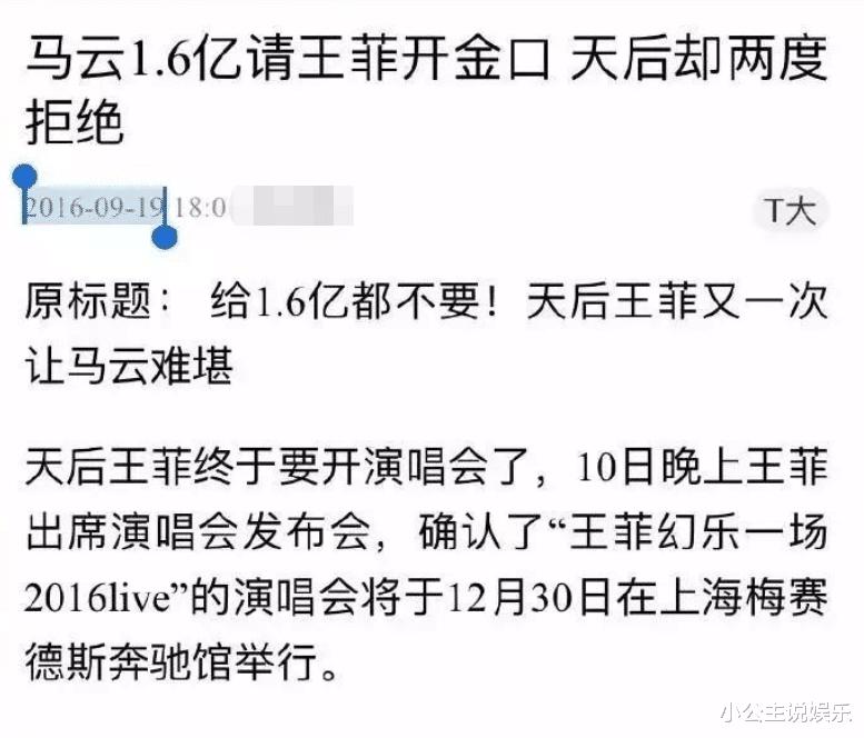 马云再次追星成功,曾豪砸1.6亿被拒不言弃,对其女儿爱屋及乌