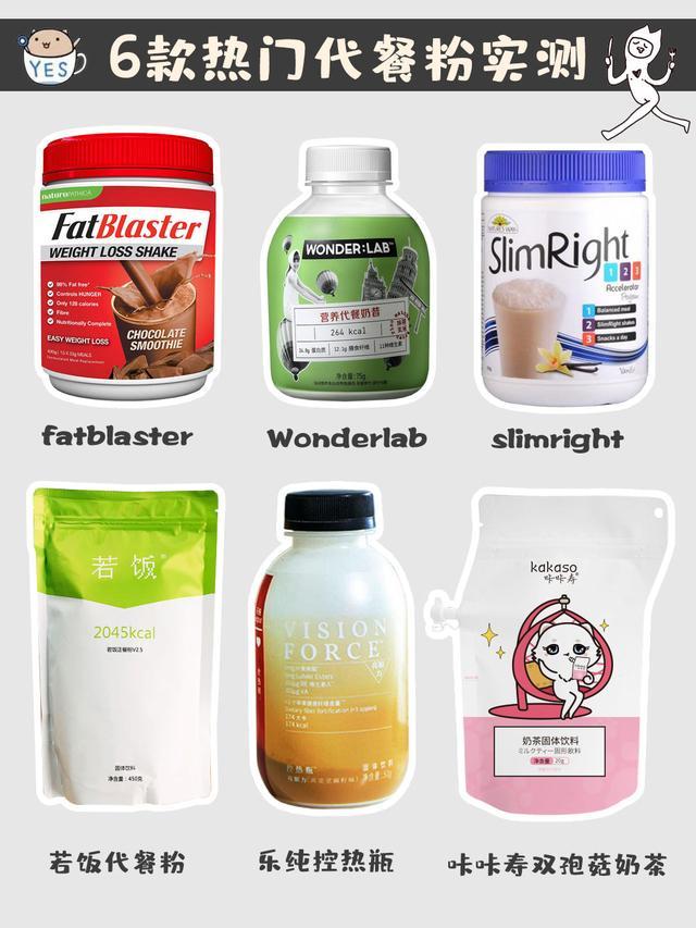 易胖体质减肥者,与脂肪战斗多年,我的代餐选择经验