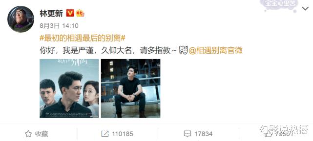 """林更新官宣新剧!""""宇文玥""""终于肯爬出冰湖演戏了,这次是双男主"""