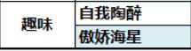 《【煜星平台怎么注册】梦幻西游:盘点灵饰点化效果,如何选择适合自己的特性》