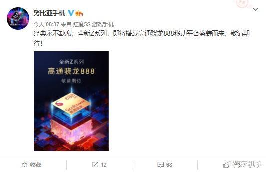 努比亚官宣明年Z系列将正式回归,处理器安排骁龙888小智