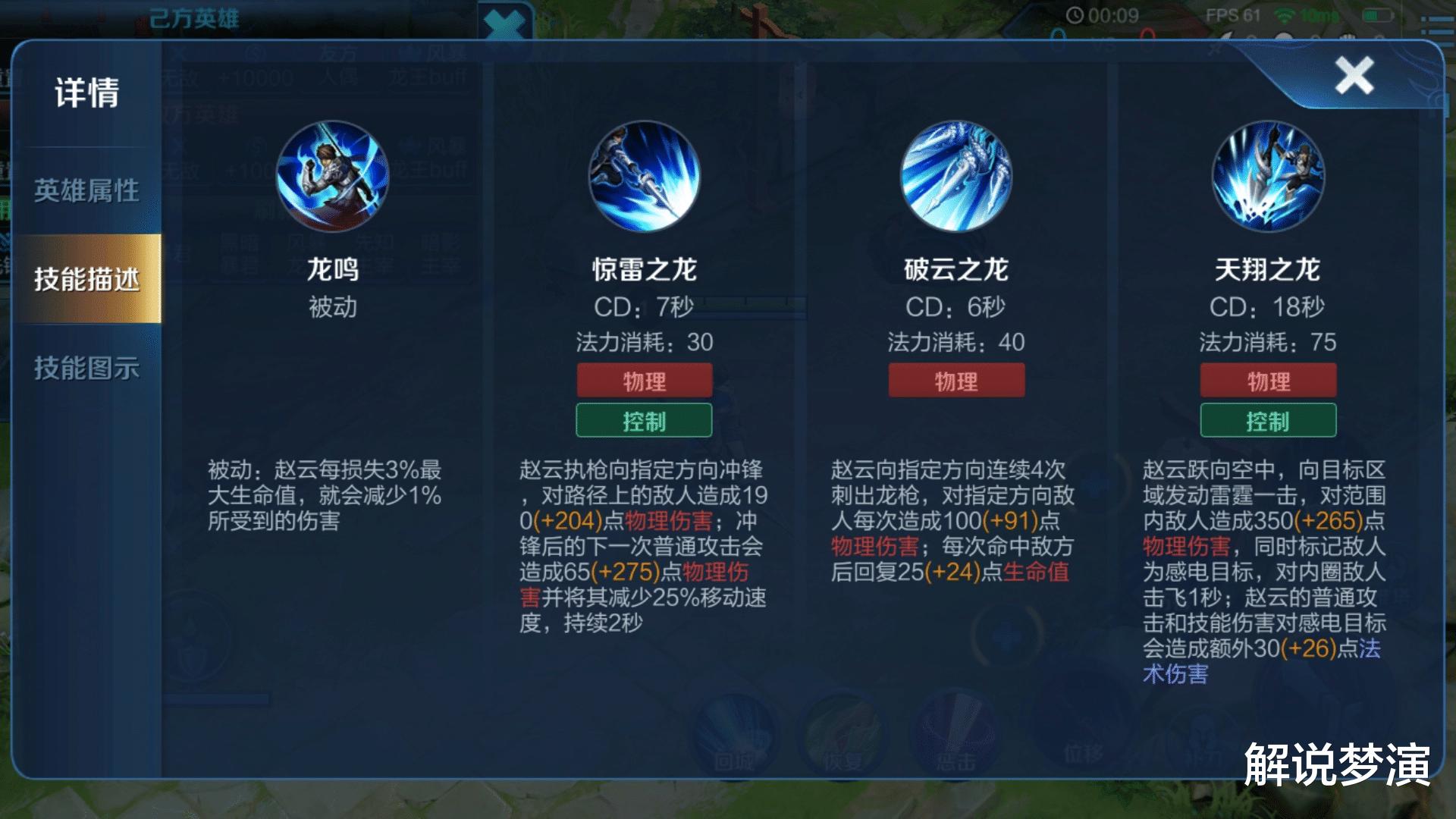 王者荣耀:赵云打野版本强势归来,前期稳住注意多抓人!
