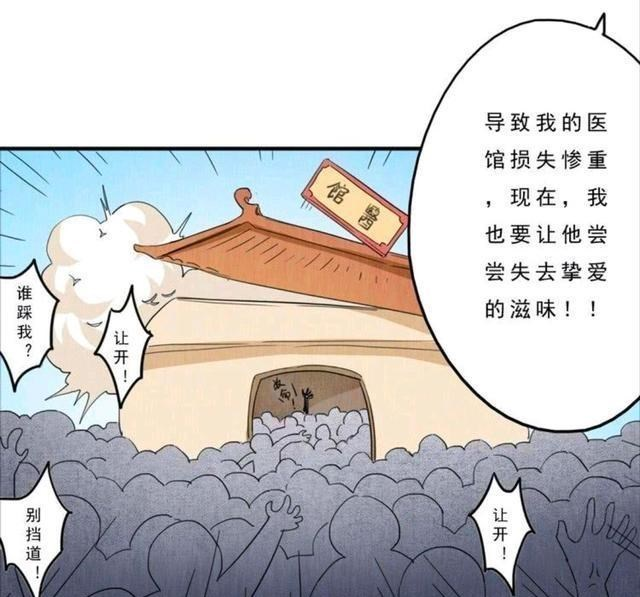 《【煜星娱乐登陆官方】王者荣耀漫画:李白虚假宣传,迎来庄周和扁鹊的报复!》