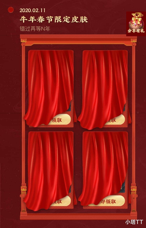 《【煜星娱乐app登录】王者荣耀牛年限定曝光?确定只有四款皮肤,诸葛亮传说越发确定!》