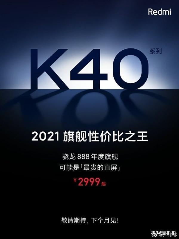 红米K40Pro价格,同样搭载骁龙888定价2999 数码百科 第1张