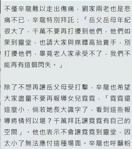 爱妻刘真病逝后,辛龙首度露面打点灵堂,身形消瘦面容苍白憔悴