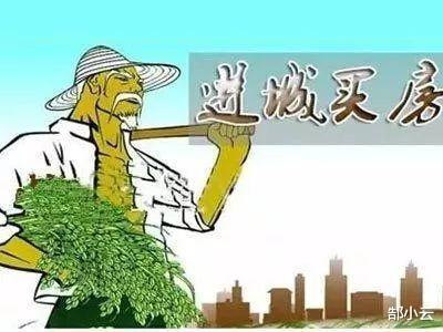 orcs must die_三农绘:农民进城买房是造成房价抬高的原因吗?