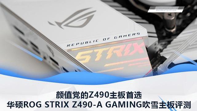 华硕ROG STRIX Z490-A GAMING吹雪主板评测:颜值党Z490主板首选