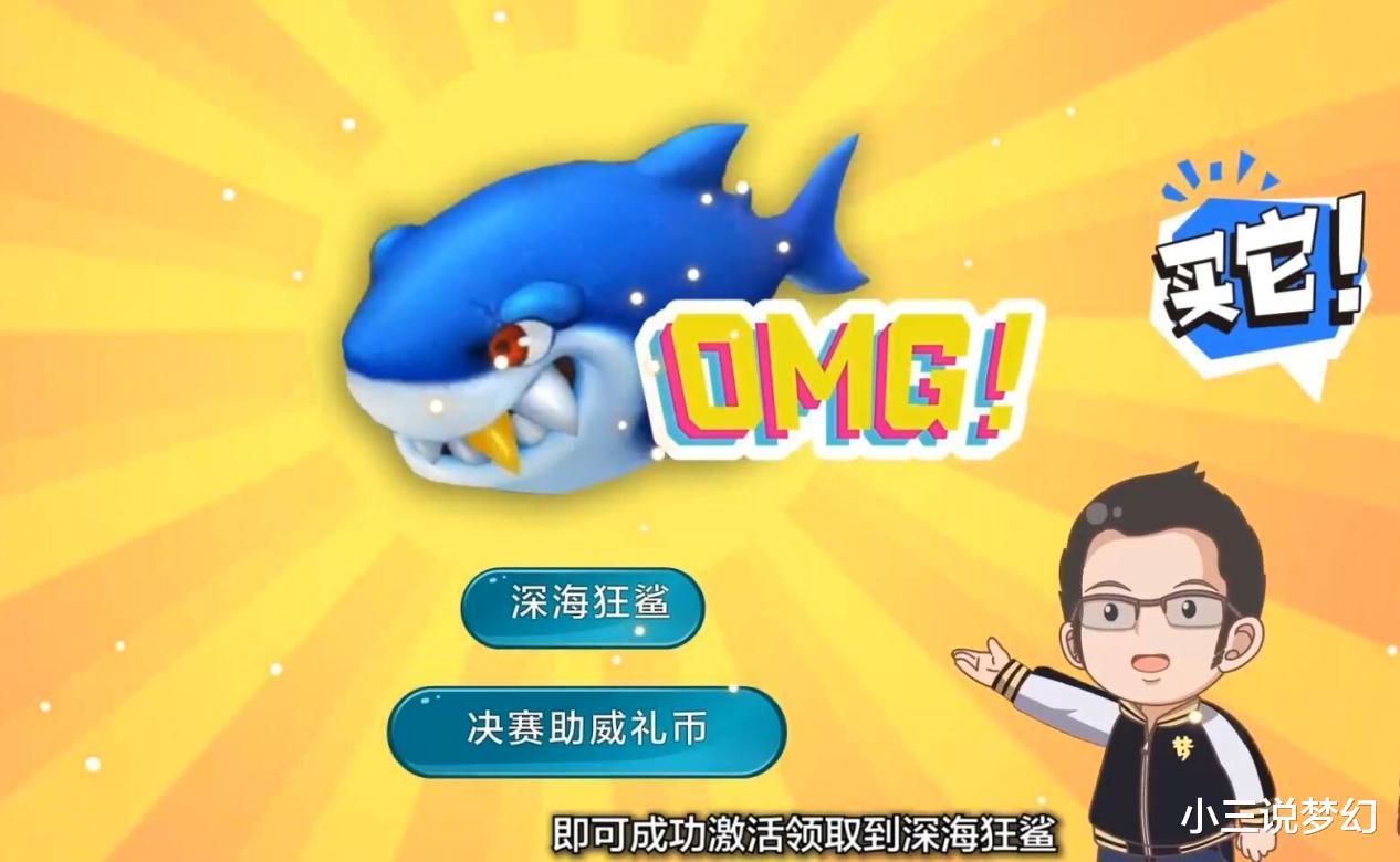 梦幻西游:深海狂鲨领取方式变动,全民PK赛在线观看即可获得 天机 梦幻西游 深海狂鲨 端游热点  第5张
